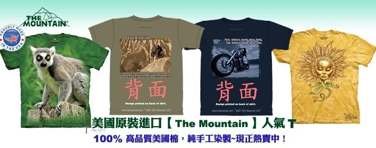 The Mountain 美國風行潮流T恤
