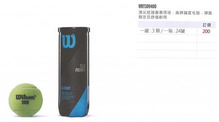 【線上體育】WILSON 比賽級網球 WRT109400 3入裝一筒-B2422