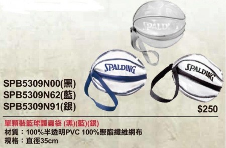 【線上體育】SPALDING 斯伯丁 單顆裝籃球瓢蟲袋 ,共三色