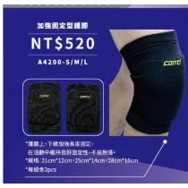 【線上體育】CONTI 加強固定型專業護膝 A4200,S、M、L
