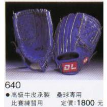 【線上體育】DL手套-640內野 黑A199