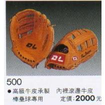 【線上體育】DL-W1-500外野手套 茶or柑 有正手和反手,任選 A200