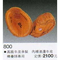 【線上體育】DL-WI800捕手套 (茶.柑)A211