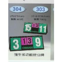 【線上體育】強生三用計分板(大)   21*55D823
