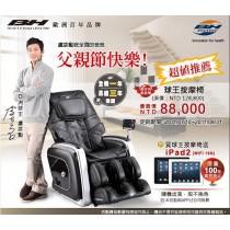 【線上體育】BH按摩椅 BH-M1000SL3961000S