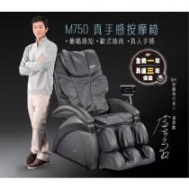 【線上體育】BH按摩椅 BH-M750L396750