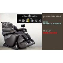 【線上體育】BH按摩椅 MB1500P-MG 極緻3D按摩椅 店內展售品