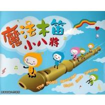 AULOS #503B 高音直笛 英式 日本製(全新產品)贈送高音入門教材(含CD) 乙本